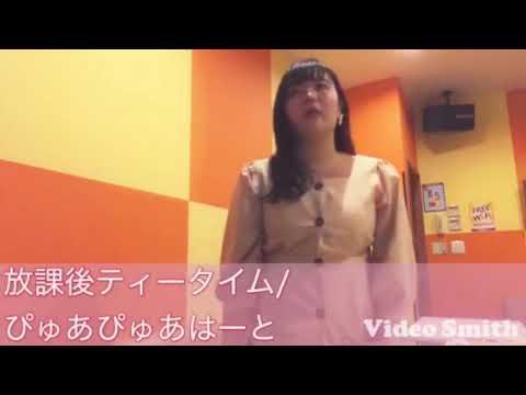 放課後ティータイム ぴゅあぴゅあはーと 歌ってみた - YouTube