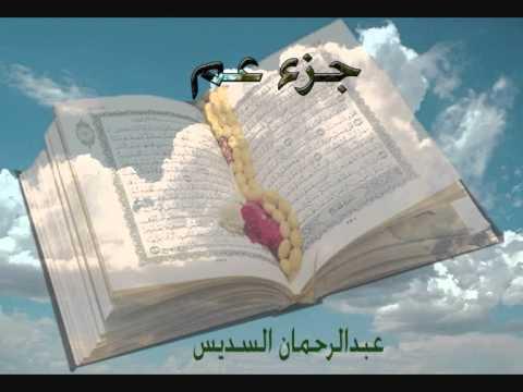 جزء عم  -عبدالرحمن السديس- Joz2 3amma