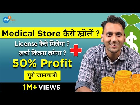 Medical Store|Pharmacy Business Kaise Karein|मेडिकल स्टोर खो
