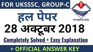 UKSSSC Group-C Exam : 28 October 2018 | Full Solved Paper (कनिष्ठ सहायक) | Best Explanation