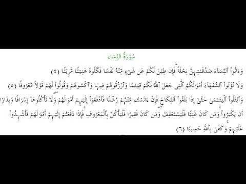 SURAH AN-NISA #AYAT 4-6: 20th November 2019