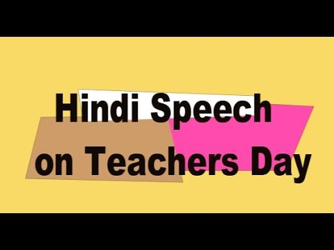 Teacher's Day Speech In Hindi ।। शिक्षक दिवस पर भाषण ।। Priyanka Pathak