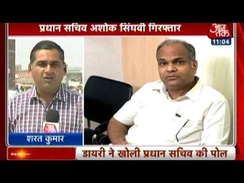 Principal Secy Ashok Singhvi Arrested In Bribery Case