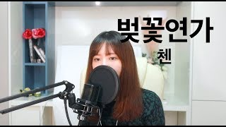 첸(CHEN) - 벚꽃연가(Cherry Blossom Love Song) (cover by 리아)
