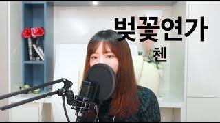 첸 Chen  - 벚꽃연가 Cherry Blossom Love Song   Cover By 리아