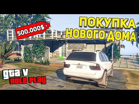КУПИЛ НОВЫЙ ДЕШЕВЫЙ ОСОБНЯК! ПРОДАЖА RS6! GTA V DRIVE RP!