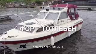 Форт Тотлебен. Кронштадт.(Короткий поход на лодке Finnsport Cruiser 650 AC на морской форт Тотлебен от форта Константин., 2016-06-29T18:16:47.000Z)