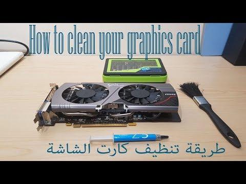 طريقة تنظيف كارت الشاشة (How to Clean your Graphics Card (GPU