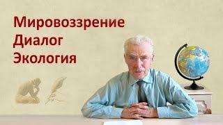 Мировоззрение. Диалог. Экология(Приветствую! Меня зовут Павел Александрович Скопин. Рад видеть вас на моём видеоблоге МИРОВОЗЗРЕНИЕ. ДИАЛО..., 2015-12-29T04:42:22.000Z)