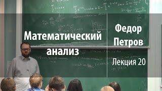 Лекция 20 | Математический анализ | Федор Петров | Лекториум