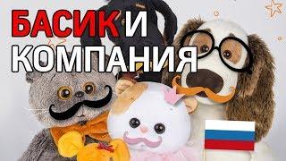 """""""Басик и компания"""" теперь в России! Милые мягкие игрушки для детей"""