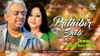 Prithibir Shob | পৃথিবীর সব | Jewel | Alam Ara Minu | Bangla Audio Song 2019