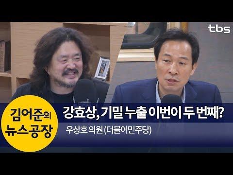 강효상, 명백한 기밀 누출 이번이 두 번째? (우상호) | 김어준의 뉴스공장