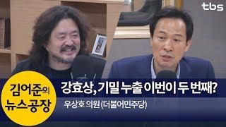 강효상, 명백한 기밀 누출 이번이 두 번째? (우상호)   김어준의 뉴스공장