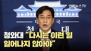 """靑 """"다시는 이런 일 일어나지 않아야"""" / 연합뉴스TV (YonhapnewsTV)"""