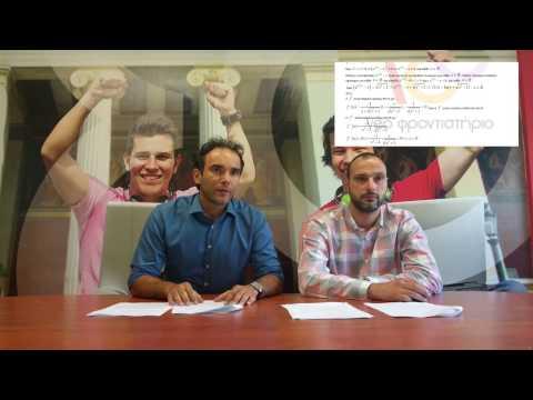 Πανελλήνιες 2015: Μαθηματικά Κατεύθυνσης (Απαντήσεις Θεμάτων)