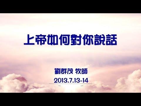 士林靈糧堂SLLLC20130714上帝如何對你說話_劉群茂 - YouTube
