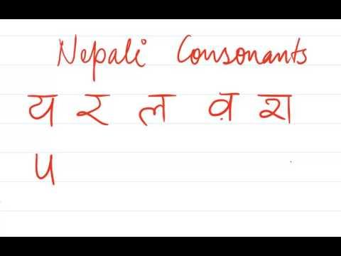 Last set of remaining consonants य र...