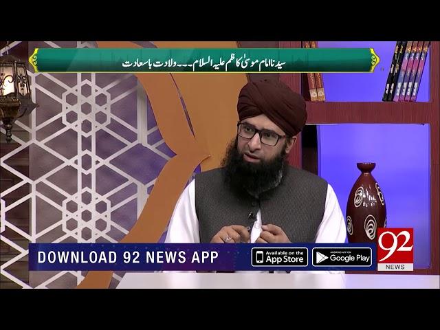 Imam Musa Kazim (AS) Pori Zindgi konsi dua krty rahy?   17 Oct 2018   92NewsHD
