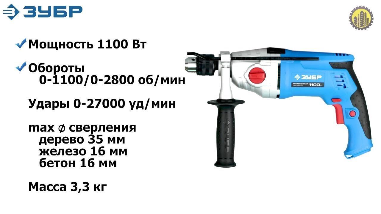 Дрель ударная ЗУБР ЗДУ-1100-2 ЭРММ2