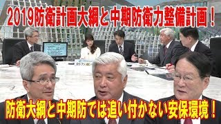 2019年度からの防衛計画大綱と中期防衛力整備計画に関して「中谷元」氏...