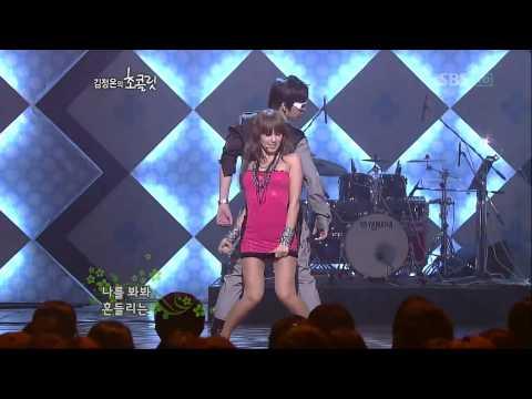 Chae Yeon(채연) - Shake(흔들려) 20090606 Kim Jung-eun's Chocolate