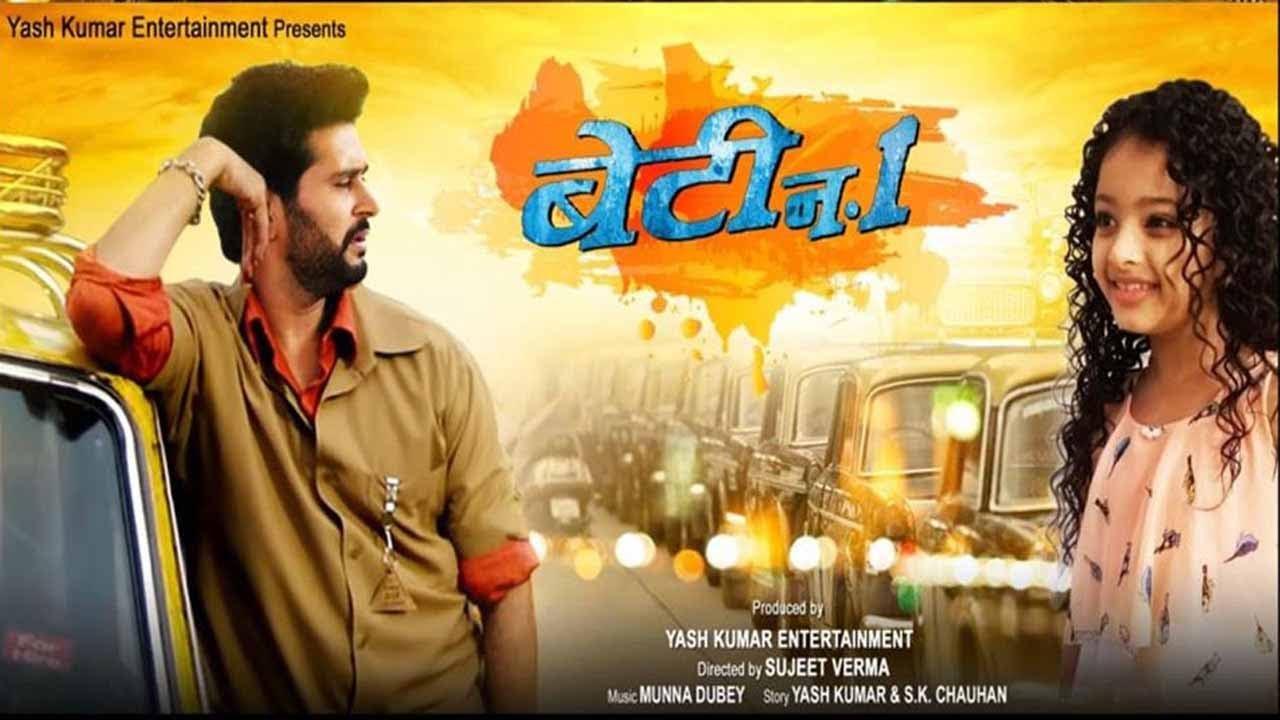 बेटी NO.1 भोजपुरी मूवी - Beti No.1 Bhojpuri Movie - Yash Kumar - Nidhi Jha - Muhurat
