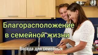 Благорасположение в семейной жизни   Я.Янц  Беседа для семейных  МСЦ ЕХБ