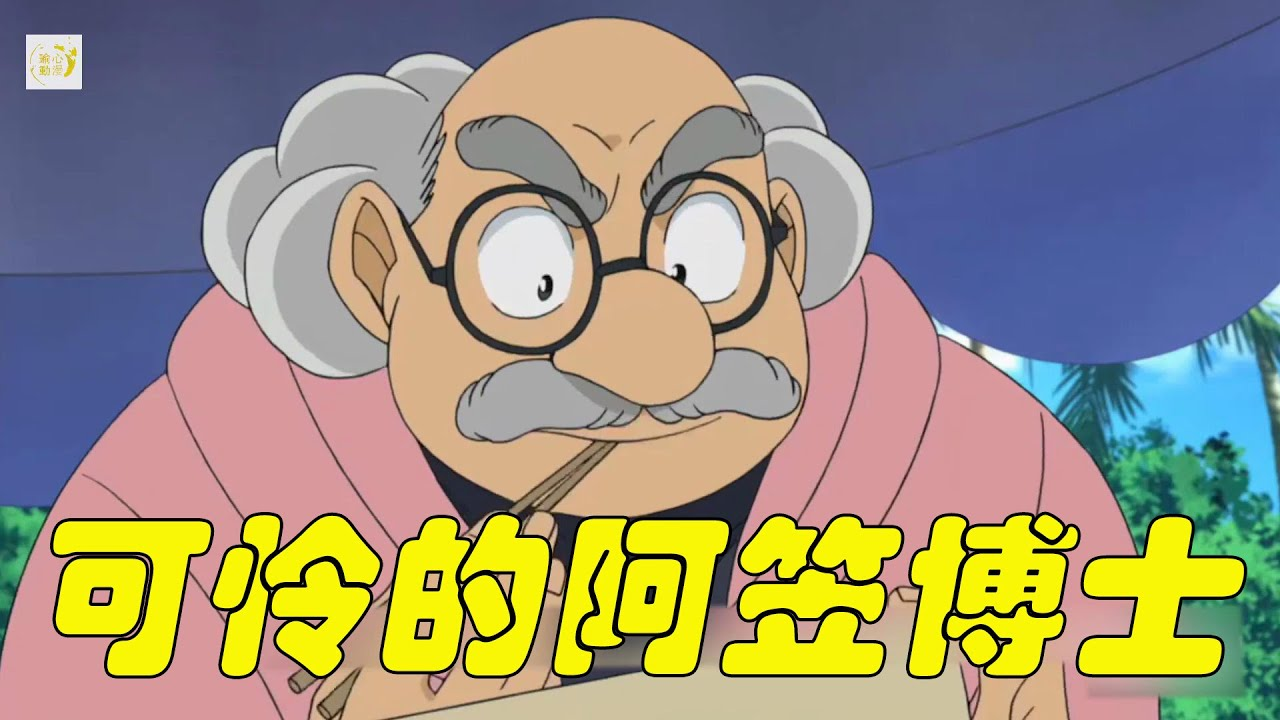 【柯南专题】阿笠博士真的是有点太可怜了,简直是白疼灰原和柯南了呢?这凶手真的有点狠心