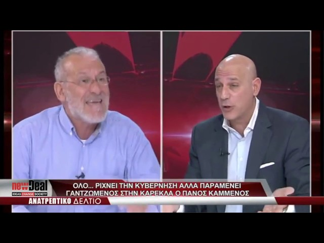 Πως ο Τσίπρας θα αξιοποιήσει τον Καμμένο για να πάει σε εκλογές