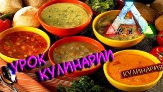 Ark survival evolved - Урок кулинарии