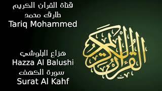 هزاع البلوشي سورة الكهف Hazza Al Balushi Surat Al Kahf