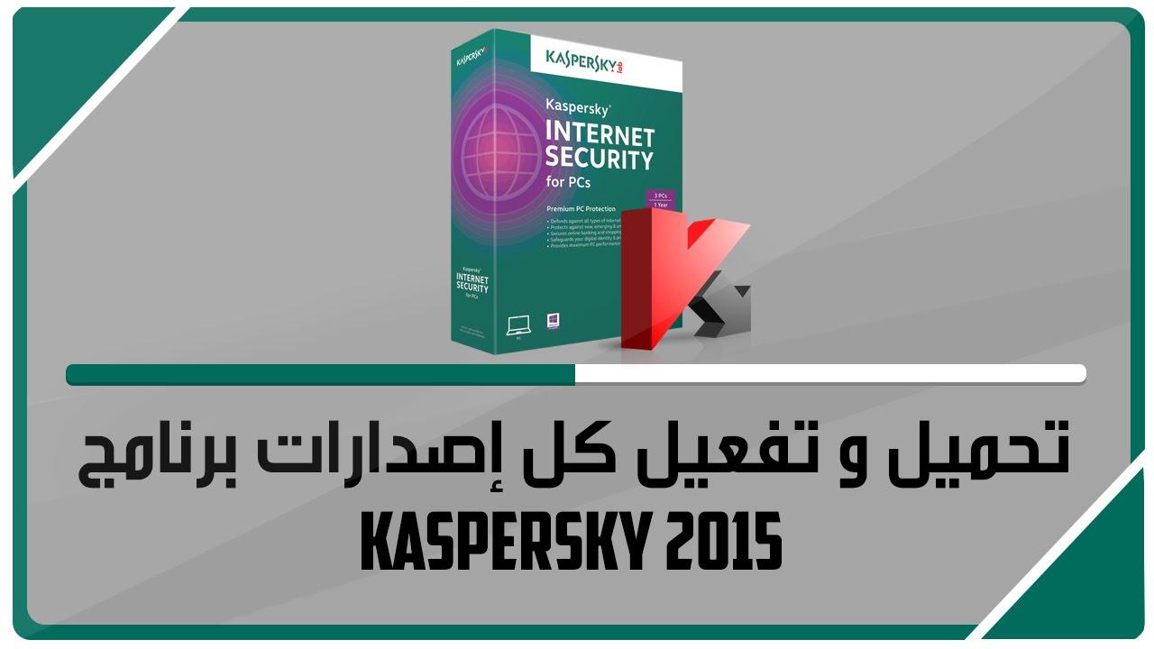 حصري : تحميل و تفعيل كل إصدارات برنامج Kaspersky 2015 ( طريقة تفعيل جديدة شغالة 100% )