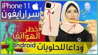 ايفون 11 برو وايفون 11 ماكس مع قلم؟ | اندرويد 10 الجديد | اخطر هاتف على البشر #نشرة_تك