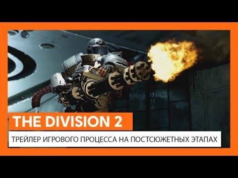 ОФИЦИАЛЬНЫЙ ТРЕЙЛЕР THE DIVISION 2 - ИГРА НА ПОСТСЮЖЕТНЫХ ЭТАПАХ