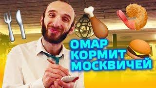 Омар решил накормить москвичей // Омар в большом городе