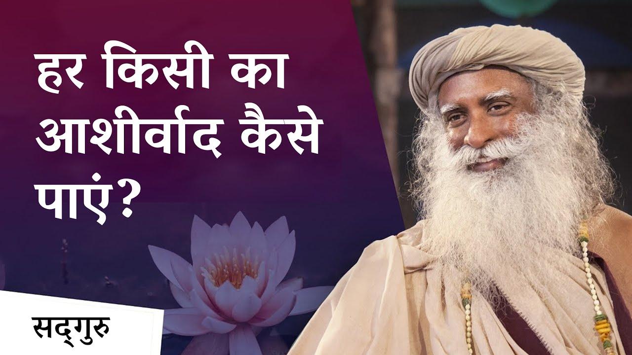 हर किसी का आशीर्वाद कैसे पाएं? | Sadhguru Hindi