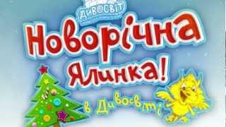Райдугони і новоричний порятунок. Новорічна ялинка(, 2012-11-23T11:15:47.000Z)