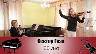 Скачать Сектор Газа 30 лет кавер на скрипке пианино