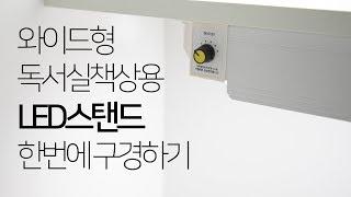 [아이디어스터디] 와이드형 독서실책상용 LED스탠드 한…