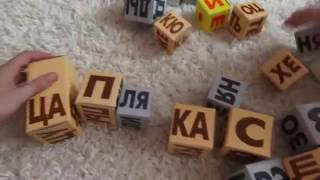 Учим буквы и читаем  по кубикам Зайцева
