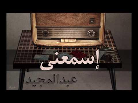 عبدالمجيد عبد الله ● اسمعني (جلسة) HD 2016
