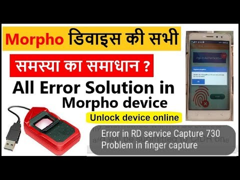 How To all error solution in morpho device online? - YouTube