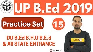 CLASS 15 #UP B.Ed || PRACTICE SET || BY AJAY SIR || DU B.Ed  B.H.U B.Ed  & ALL STATE ENTRANCE