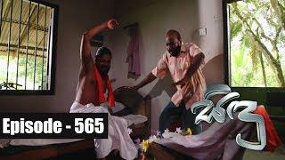 Sidu   Episode 565 05th October 2018 Thumbnail