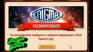 Etganida voqea Enigma.