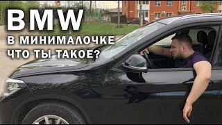 BMW x1 в минималке!  Что ты такое?  БМВ X1 честный обзор   Новая БМВ