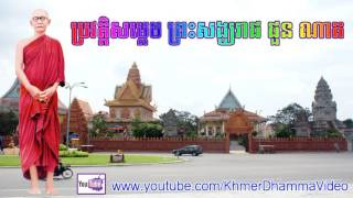 ប្រវត្តិសម្តេច ព្រះសង្ឃរាជ ជួន ណាត - Samdech Chuon Nath - Khmer Dhamma Video