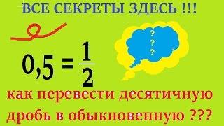 Как перевести десятичную дробь  в обыкновенную, легко и просто!