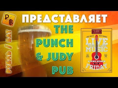 Лучшие пабы Паттайи: The Punch & Judy Pub + ОБВАЛ БАТА  + Какую валюту взять в Тайланд 09/03/17?